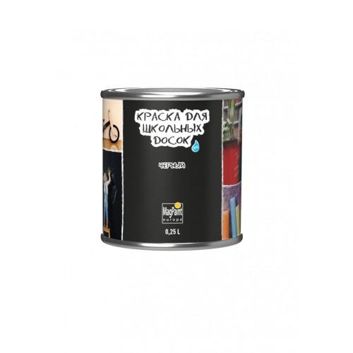 Краска грифельная для школьных досок MagPaint, черная,  0,25 л