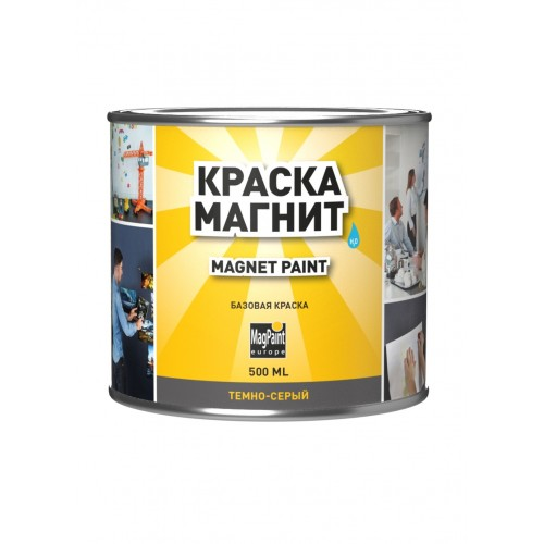 Краска магнитная MagPaint, темно-серая,  0,5 л