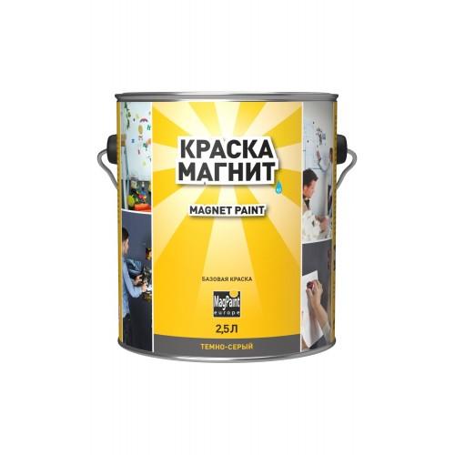 Краска магнитная MagPaint, темно-серая,  2,5 л