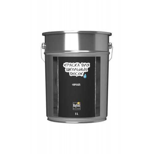 Краска грифельная для школьных досок MagPaint, черная,  5 л